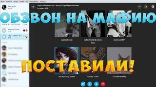 ОБЗВОН НА ЛИДЕРКУ МАФИИ   DRP ONYX