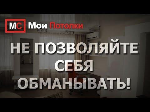 видео: Натяжные потолки.  Цена за квадратный метр.