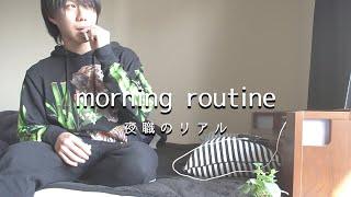【morning routine】ホスト歴10年、元No.1のリアルなモーニングルーティン【SINCE YOU...-本店-】