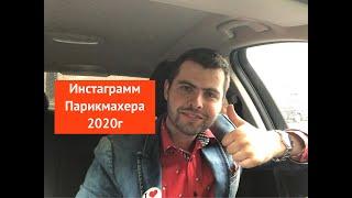 Инстаграмм Парикмахера 2020
