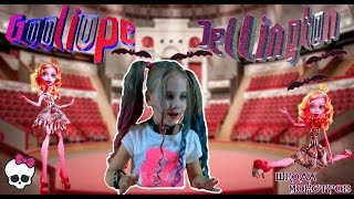 Gooliope Jellington Monster High Гулиопа Джеллингтон Цирк Шапито Монстр Хай  Обзор\ Review CHW59