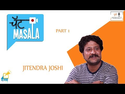 Chat Masala ft. Jitendra Joshi | Part 1 | Vaajva | Pune Podc