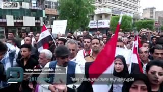 """مصر العربية   محتجون عراقيون في 10 محافظات يطالبون بإصلاحات """"واقعية"""""""