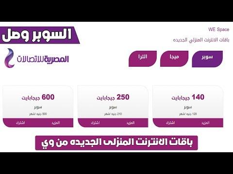 السوبر وصل سعر و سرعات باقات We Space الانترنت المنزلى