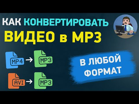 Как конвертировать mp4 в mp3 без конвертора? Как извлечь звук из видео в VLC media player