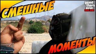 ПРИКОЛЫ в GTA 5 ONLINE | баги, фейлы, трюки, смешные моменты #1