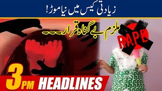 3pm News Headlines | 15 Sep 2020 | 24 News HD