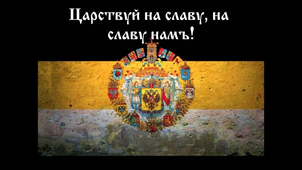 Russian National Anthem(1833-1917)-Боже, Царя храни! - YouTube