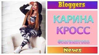 Карина Кросс и Давид Манукян ВАЙНЫ 2019 | Новые Лу...