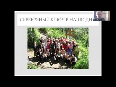 Семинар Чистые родники Алтая 18 мая 2020 года