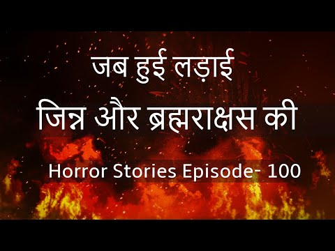 Mystery Stories in Hindi- Episode 100- Hindi Horror Stories