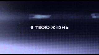 Смерть в сети - Смотреть бесплатно онлайн русский дублированный трейлер - 2013 HD
