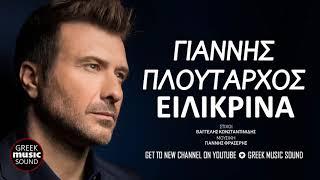 Γιάννης Πλούταρχος - Ειλικρινά / Official Music Releases