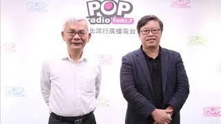 2018 10 22 《POP撞新聞》黃清龍 專訪 東吳大學教授劉必榮
