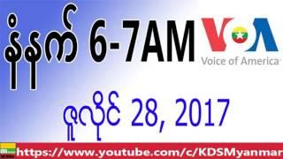 VOA Burmese News, Morning, July 28, 2017