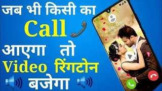 Video Ringtone for incoming call || video ringtone app || video ringtone kaise set kare screenshot 1