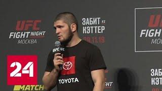 Смотреть видео В Москве пройдет турнир UFC - Россия 24 онлайн