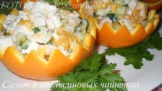 Салат с курицей и апельсинами. Готовим  салат в апельсиновых чашечках.