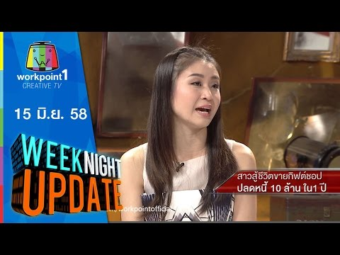 Weeknight Update   15 มิ.ย. 58   สาวสู้ชีวิตขายกิฟต์ชอป ปลดหนี้ 10 ล้าน ใน 1 ปี Full HD