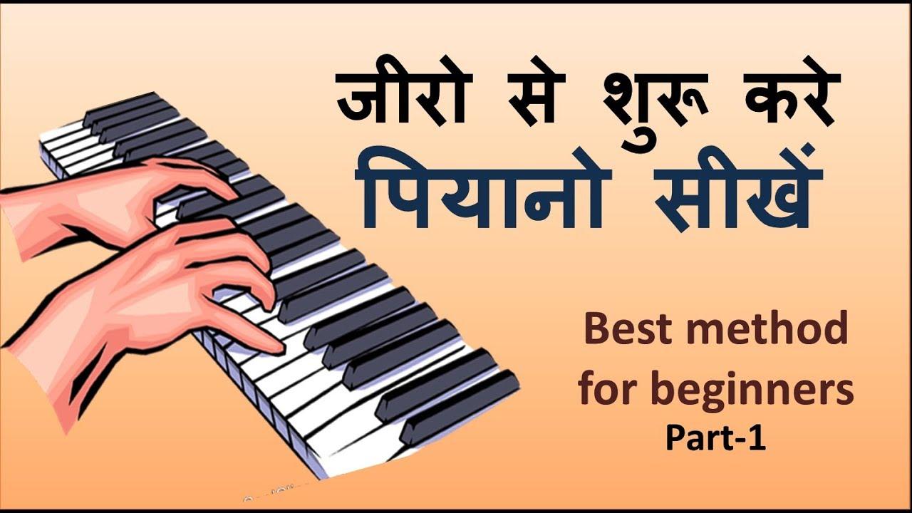 learn piano easily part-1 !! बड़ी आसानी से पियानो