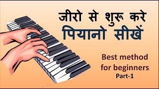 Learn piano easily part-1 !! बड़ी आसानी से पियानो सीखिये