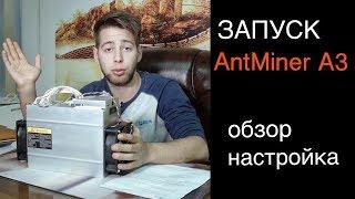 СКІЛЬКИ ПРИНОСИТЬ ANTMINER A3 | Огляд та налаштування