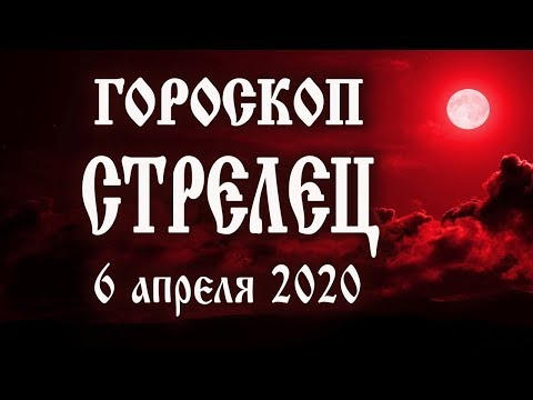 Гороскоп на сегодня 6 апреля 2020 года Стрелец ♐ Полнолуние через 2 дня