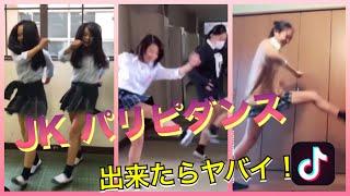 次に覚えたいカッコイイJKパリピダンスはこの2つ❗️難しめシャッフルダンス thumbnail