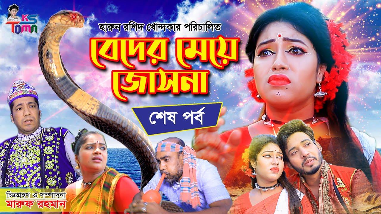 বেদের মেয়ে জোসনা পর্ব-৪ || Beder Meye Josna-4 || Bangla New Short-film || Bangla Natok || KS Toma ||