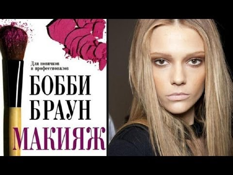 ОБЗОР НА КНИГУ о макияже от BOBBI BROWN/Книга о макияже