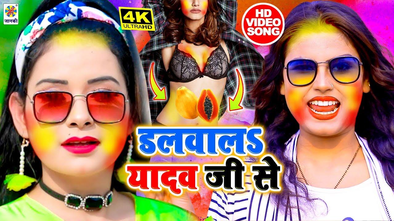 ये है 2021 का सुपरहिट भोजपुरी होली विडियो - यादव जी से डलवालS || Pappu Pakheru - Yadav Ji Se Dalwale