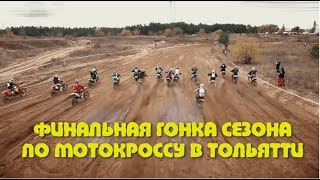 Финальная гонка сезона по Мотокроссу в Тольятти