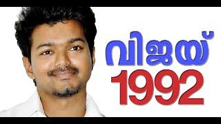 Vijay 1992 I വിജയ് 1992 I விஜய் 1992 #ThalapathyVijay #ActorVijay #SuperstarVijay