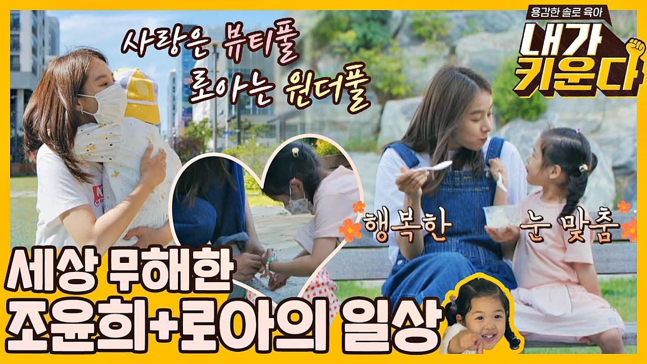 [스페셜] 말랑강쥐 로아🐶🤎 세상 무해한 윤희x로아의 사랑 넘치는 일상(๑ˆOˆ๑) 〈내가 키운다(naeki)〉   JTBC 210730 방송