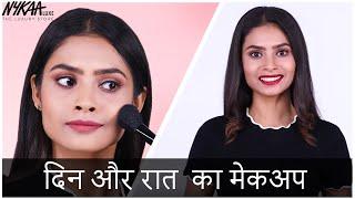 मेकअप कैसे करें - Day & Night Look | Beauty Essentials and मेकअप टिप्स  | #DIY | Nykaa