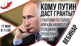 вебинар. «Кому Путин даст гранты?» Как правильно оформить заявку на грант?