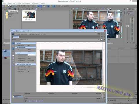 видео: sony vegas 19. Как сделать двойника на видео.