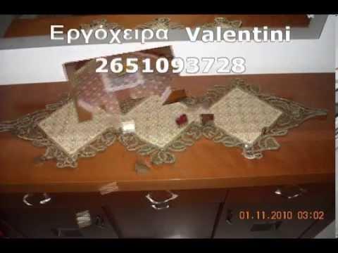 8 Εργόχειρα Valentini, σταυροβελονιά, κεντήματα