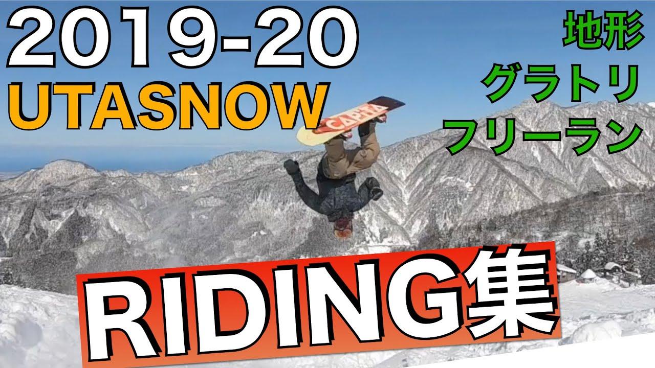 スノーボード 2020 フリーラン 地形遊び グラトリUTASNOW 滑り総集編 SNOWBOARDING RIDING