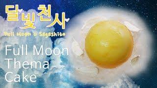 '달빛천사' 풀문 테마 케이크 (Full Moon o Sagashite-Full Moon Thema Cake)ㅣ몽브셰(mongbche)