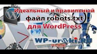 видео Robots txt для wordpress: делаем правильно