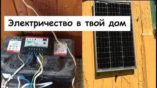 Солнечная панель на даче. Своё электричество
