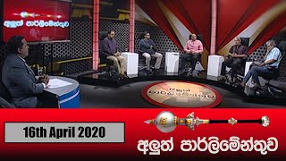 Aluth Parlimenthuwa | 16th April 2020 Thumbnail