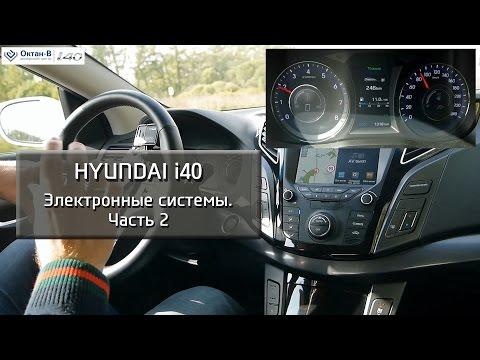 Hyundai i40 Электронные системы вторая часть