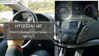 Hyundai i40 – Електронні системи – друга частина