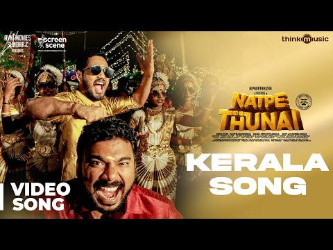 Natpe Thunai | Kerala Video Song | HipHop Tamizha, Anagha | Sundar C
