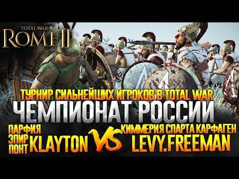 Профессионалы Истребляют Друг Друга! Потная Сетевая Битва Про - Чемпионат по Total War: Rome 2 2019