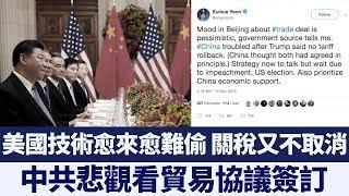 美國對中共態度愈來愈強硬 北京對簽署貿易協議感到悲觀|新唐人亞太電視|20191121