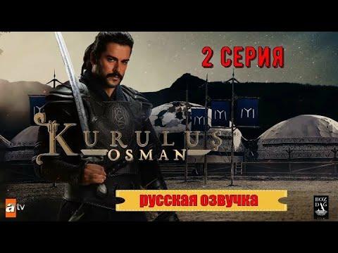 Сериал османлы смотреть онлайн
