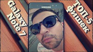 Galaxy Note 7: ТОП-5 фишек под дождем!